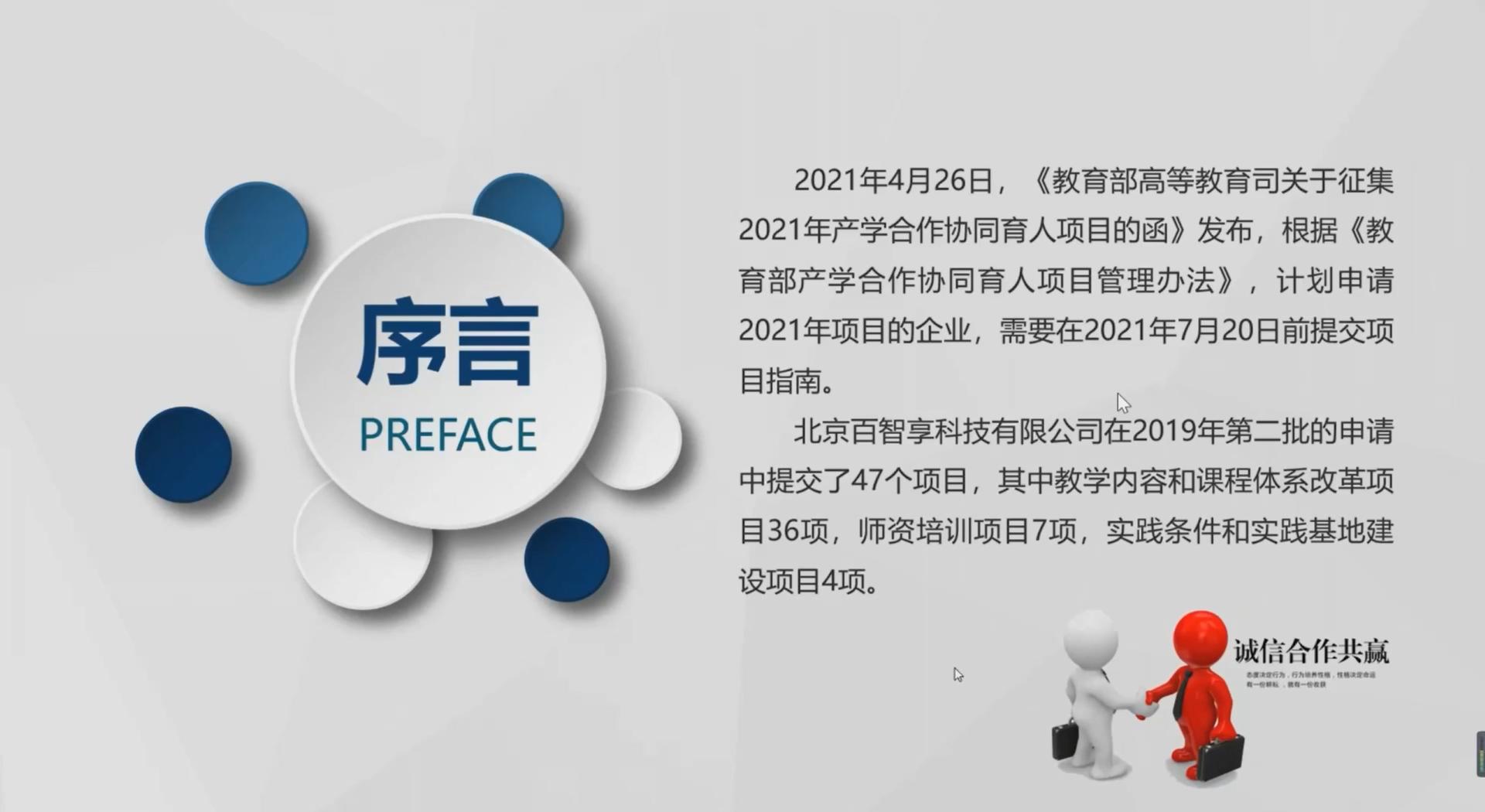 企业微信截图_20210630105240.png